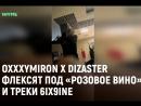 OXXXYMIRON x DIZASTER флексят под РОЗОВОЕ ВИНО и треки 6IX9INE Рифмы и Панчи