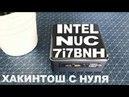 HACKINTOSH INTEL NUC - ПОШАГОВЫЙ ТУТОРИАЛ / 10.13 HIGH SIERRA