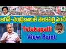 Telakapalli Counter To TDP YCP Pawan Kalyan Padayatra with CPI CPM In Andhra AP Special Status