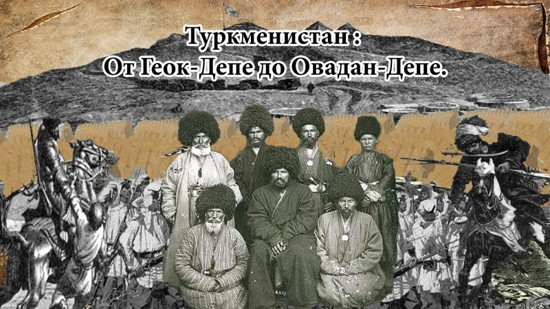Туркменистан От Геок-Депе до Овадан-Депе. Гельды Кяризов