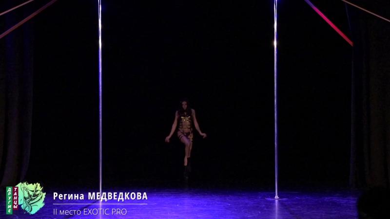 Регина МЕДВЕДКОВА | Pole Exotic Pro | II Место | 2018 Другие Танцы Весна