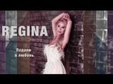 [PROMO] REGINA - Падали в любовь / Регина - Fell in love