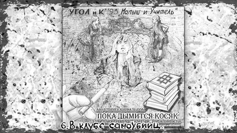 Малыш и Учитель - В клубе самоубийц 1993 [Audio]