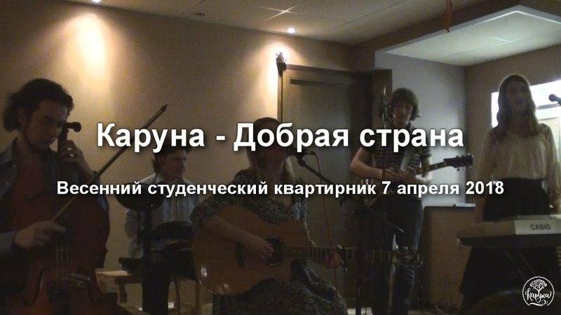 Каруна - Добрая страна (Live in Йога-дом 07.04.2018)