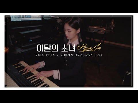이달의 소녀현진 (LOONAHyunJin) 다녀가요Around You (100 Real Live)