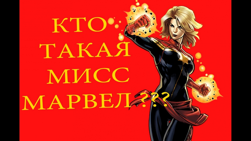 Zahar Nazarov МИСС МАРВЕЛ Captain Marvel