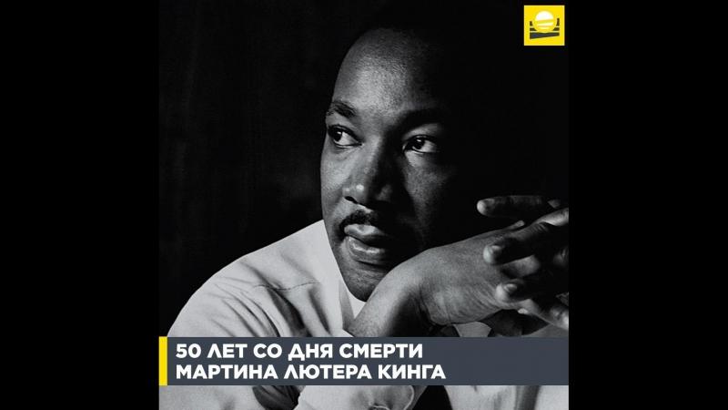 50 лет со дня смерти Мартина Лютера Кинга