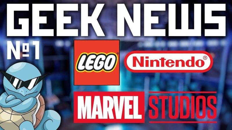 GEEK NEWS Лего игра по Супер Семейке и новые Черепашки Ниндзя
