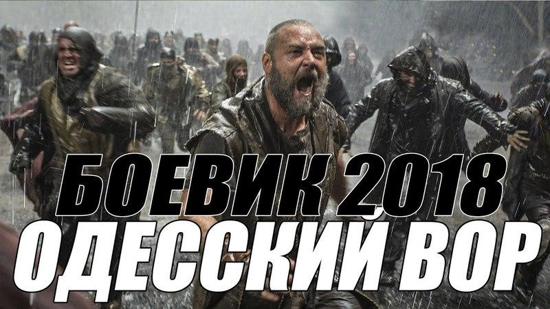 ПРЕМЬЕРА 2018 ОТЖАРИЛА ВОРОВ / ОДЕССКИЙ ВОР / Русские боевики 2018 новинки, фильмы 2018 HD