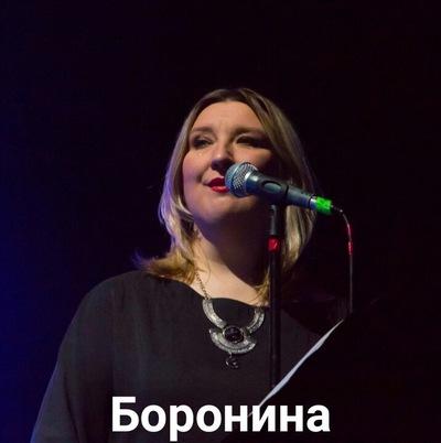 Мария Боронина