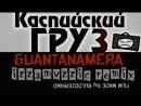 КАСПИЙСКИЙ ГРУЗ Guantanamera Feat IZZAMUZZIC © Film Made by BULDOZERKINO