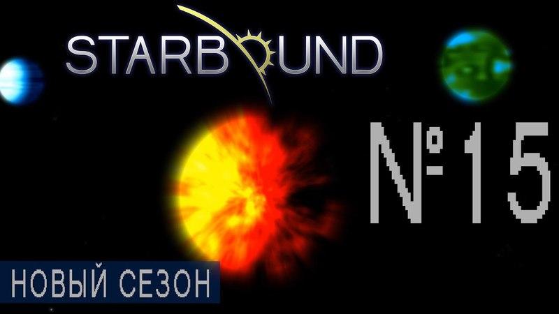 Starbound. №15: НА ПУТИ К АРТЕФАКТУ