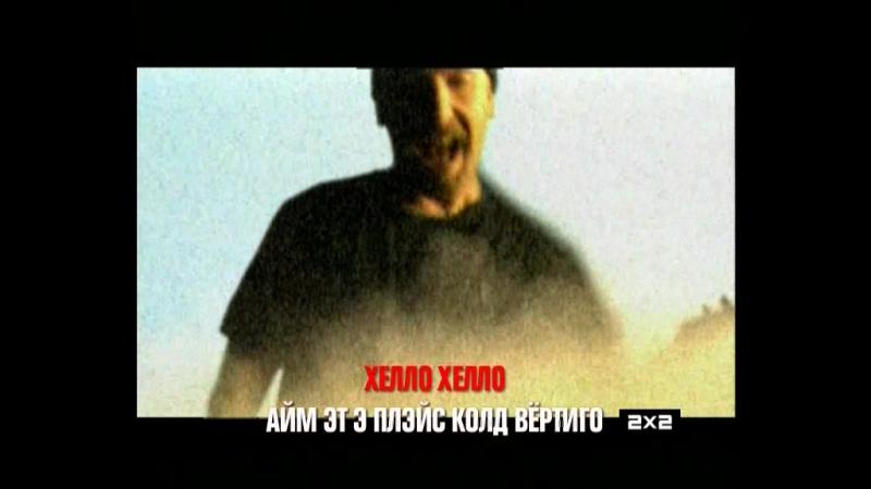 Караоке Hero на 2x2:U2 - Vertigo