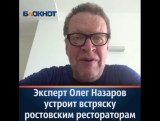 Известный ресторанный критик Олег Назаров готов дать ценные советы волгодонским бизнесменам