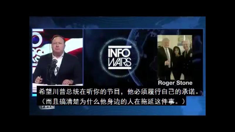 罗杰·斯通在美国自媒体谈班农与郭文贵 YouTube