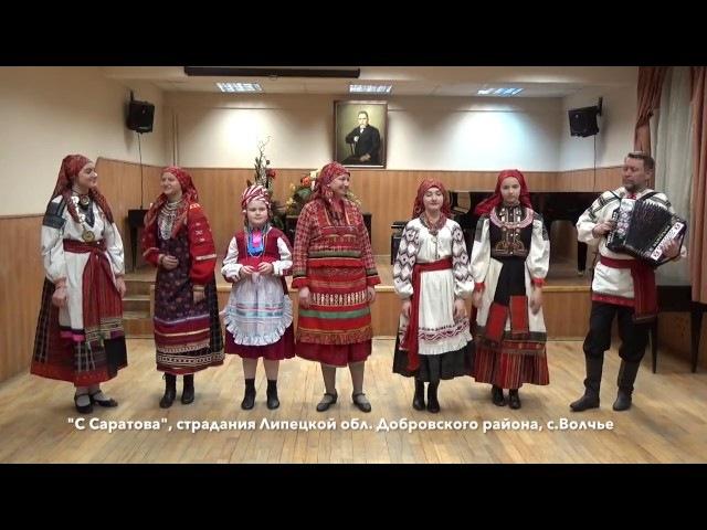 Фольклорный ансамбль Ерёма Елецкого, С Саратова
