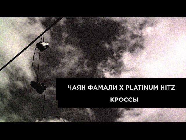 Respectproduct • Чаян Фамали и Platinum Hitz - Кроссы (official audio)