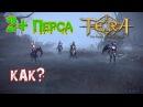 TERA Online - 2 Перса как Получить? (слот для персонажа)