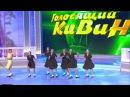 Танец команды КВН Раисы · coub, коуб