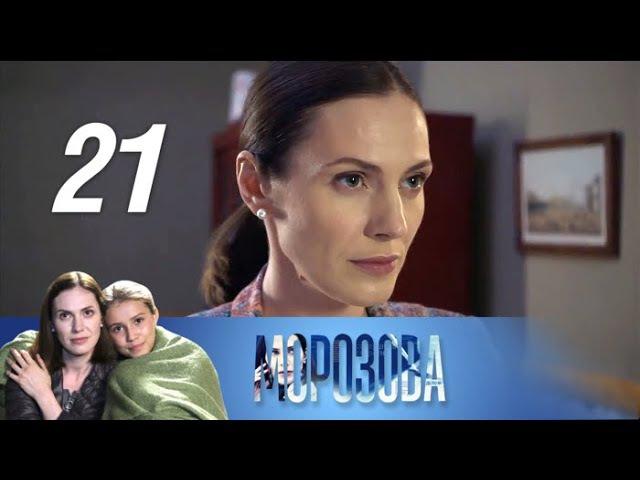 Морозова (2017). 21 серия. Припомнить всё Детектив @ Русские сериалы