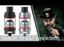SMOK TFV12 by Smoktech ЗВЕРЮГА ЛАЙК