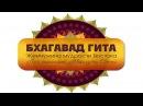Глава 17 Шраддха атрайа вибхага йога Три вида веры