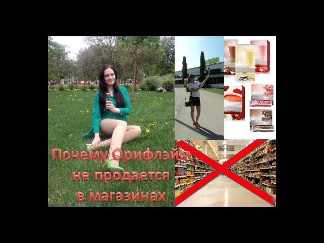 Почему Орифлэйм не продается в магазинах Екатерина Проскурякова