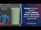 Фишки 3ds max-панель Toggle Ribbon. Modify Selection для оптимизации работы с выделением ребер.