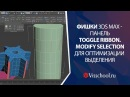 Фишки 3ds max панель Toggle Ribbon Modify Selection для оптимизации работы с выделением ребер