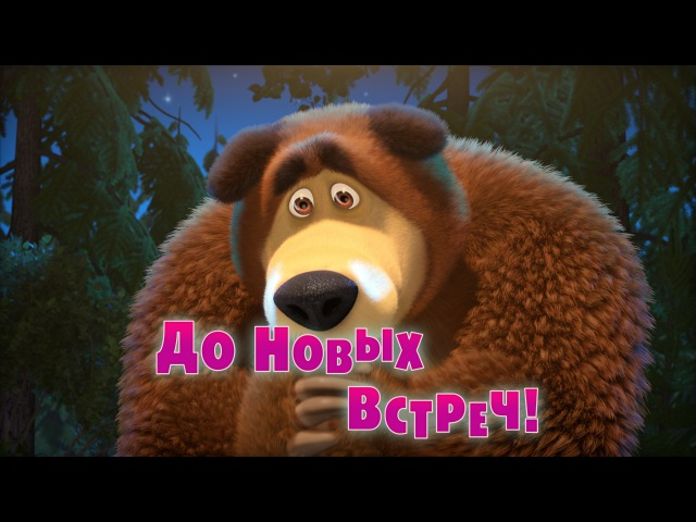 Маша и Медведь • Серия 52 - До новых встреч!