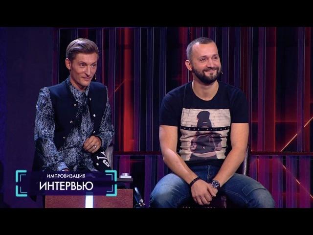 Импровизация, 2 сезон, 28 выпуск (19.05.2017) Руслан Белый