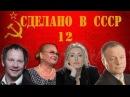 Сделано в СССР - 12 серия (2011)