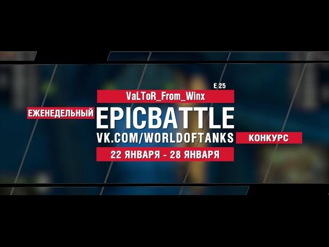 EpicBattle : VaLToR_From_Winx / E 25 (конкурс: 22.01.18-28.01.18) [World of Tanks]