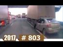 АвтоСтрасть - Новая сборка видео с видеорегистратора . Видео №803 Декабрь 2017