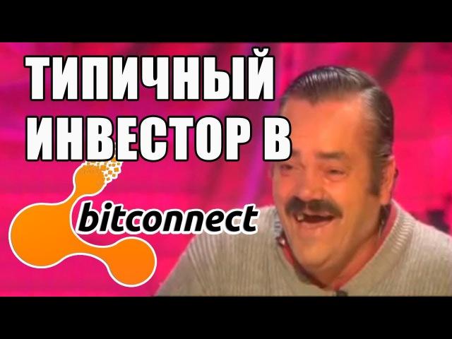 Интервью с Bitconnect МИЛЛИОНЕРОМ | Типичный инвестор в Bitconnect