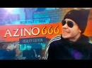 Azino666 - слив года | Азино три топора REALITY EDITION