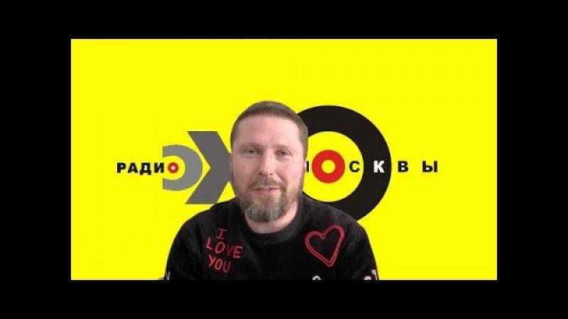 Шарий на Эхо Москвы 23.11.17
