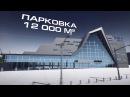 Motion design Конгресс холл Таганай 2020 Челябинск