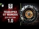 Подборка от WGMods для версии 1.0 [World of Tanks] worldoftanks wot танки — [ : wot-