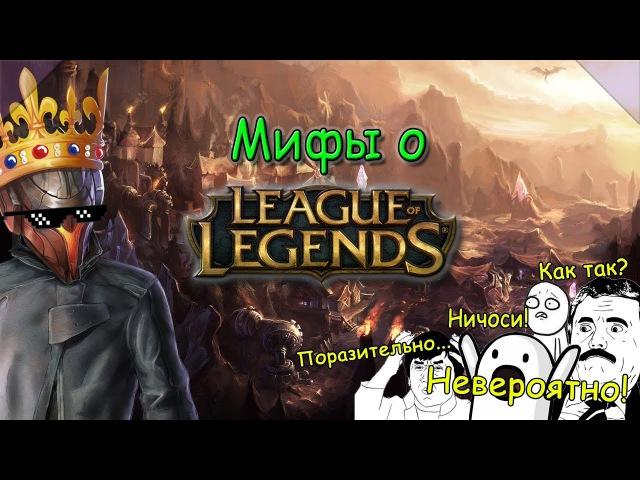 Разрушаю Мифы О Лиге Легенд