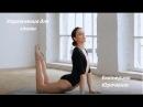 Flexible back workout Упражнения для гибкости спины