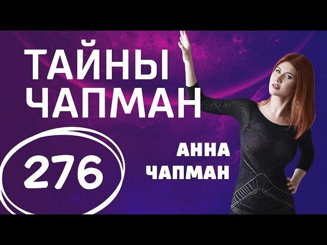 Настоящие русские НЛО. Выпуск 276 (13.11.2017). Тайны Чапман.