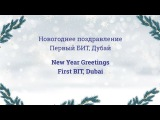 First BIT Middle East Wishing a Happy New Year to First BIT Global Team