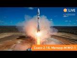 Трансляция пуска РН «Союз» (космодром «Восточный»)