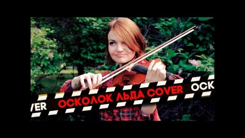Ария - Осколок льда (Duet Feeriya violin)