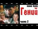 Гений. Комедия. Александр Абдулов, Иннокентий Смоктуновский. Наше кино. 1991. Часть 2.