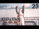 Прохождение Assassin's Creed II - Истинный пророк (ФИНАЛ)