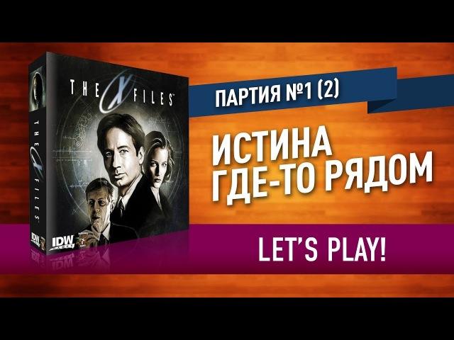 Настольная игра «СЕКРЕТНЫЕ МАТЕРИАЛЫ» ИГРАЕМ! Серия 1 (2) Let's play X-files: Board Game