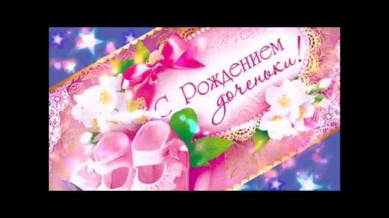 Поздравляю С РОЖДЕНИЕМ ДОЧКИ, музыкальная видео открытка