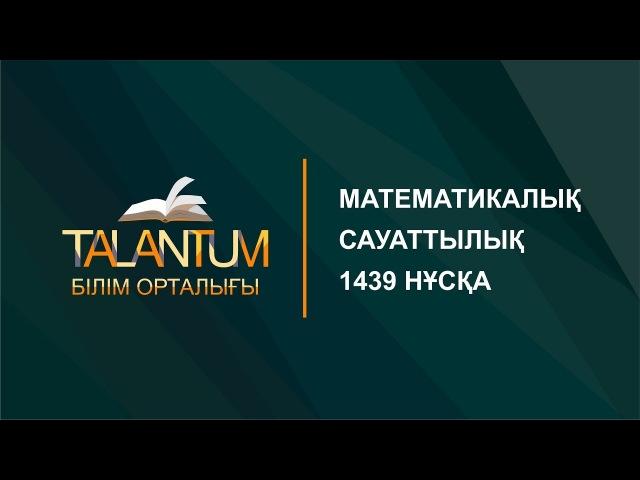 ҰБТ 2018 Математикалық сауаттылық 1439 нұсқаны талдау